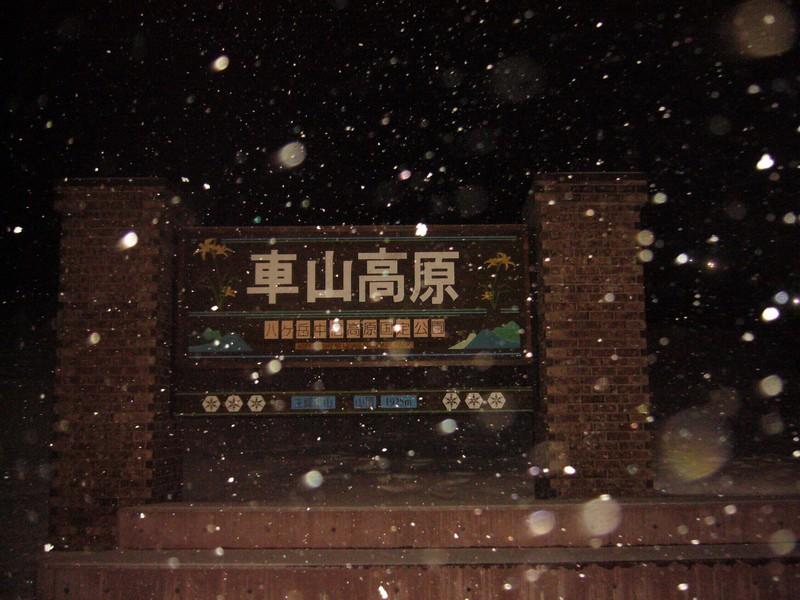 マイナス2度、スノーマシーンにて順調に雪作りが進んでいます。